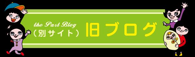旧ブログ記事( 別サイト )